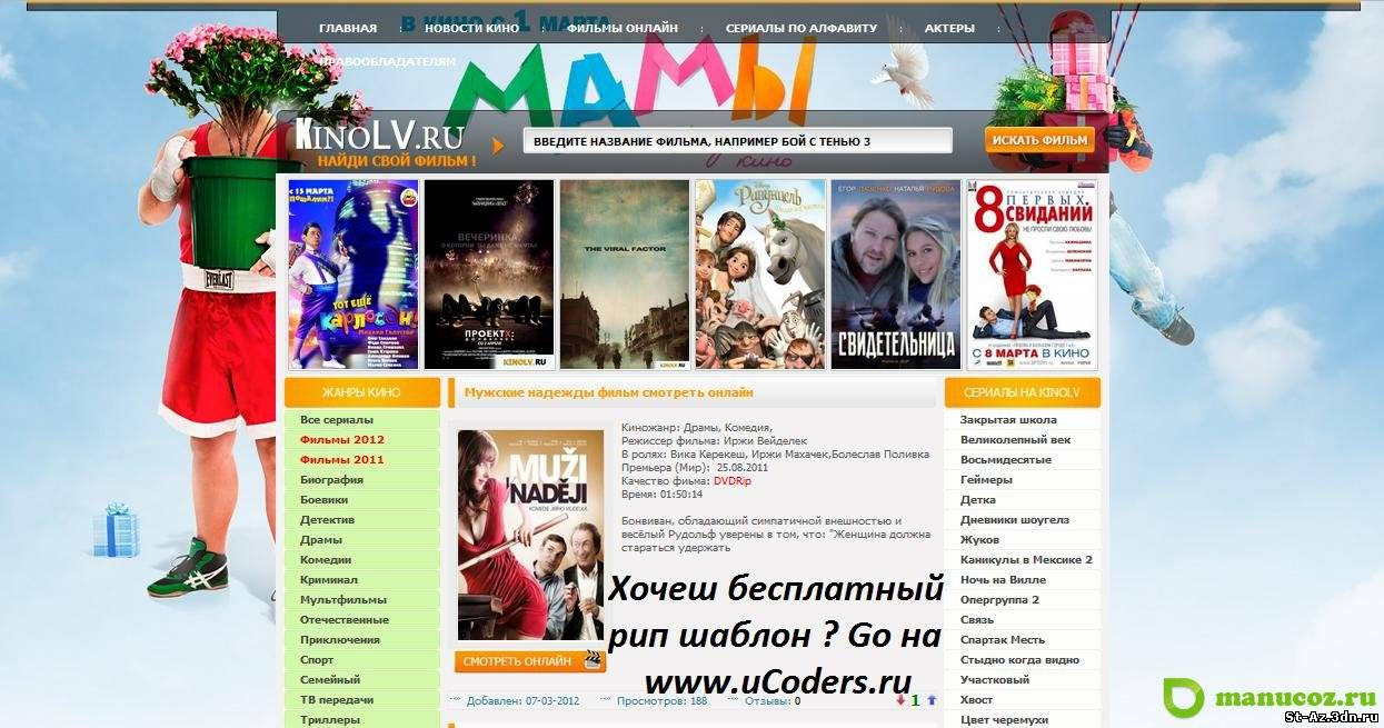 Скачать бесплатно музыку программы софтскрипты ucoz
